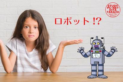 ロボットに興味のない子ども
