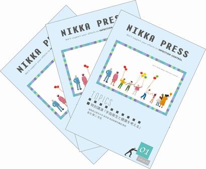 NIKKA PRESS ニッカプレス 創刊のお知らせ