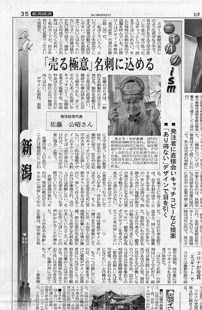 日本経済新聞|新潟版で紹介・掲載された新潟の魔法の名刺屋(美写紋堂)