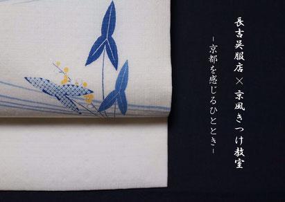 長吉呉服店✖京風きつけ教室