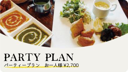 パーティープラン ¥2,700〜