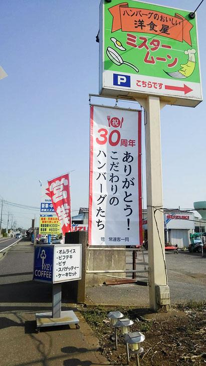 千葉県鎌ケ谷市 看板設置2