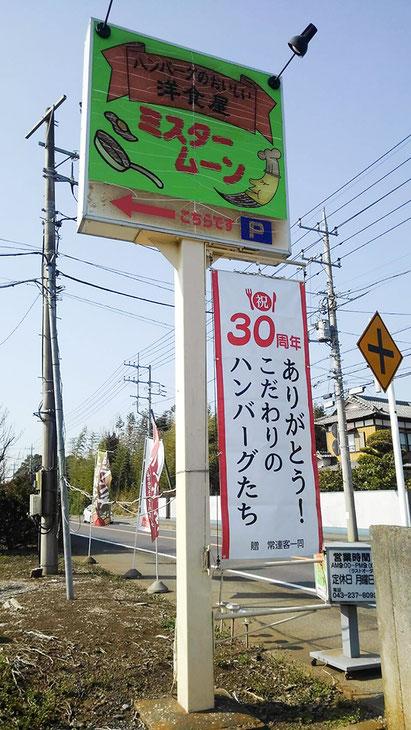 千葉県鎌ケ谷市 看板設置