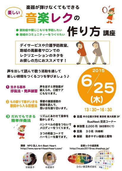 2015/6/25 楽しい音楽レクの作り方講座