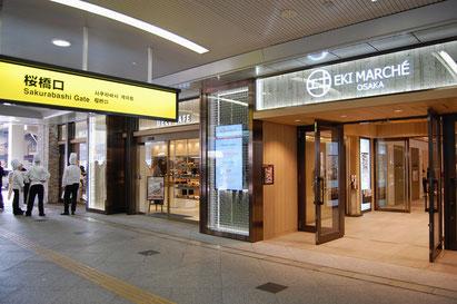 昨年秋に開業したエキマルシェ大阪