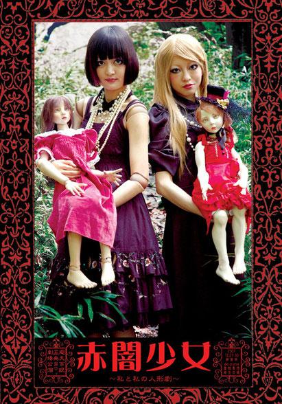 廻天百眼五発目本公演『赤闇少女 ~私と私の人形劇~』