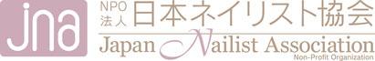 愛媛県松山市ネイルスクール 愛媛県松山市ネイルサロン 個人 少人数制 安い ネイル検定 ネイリスト検定