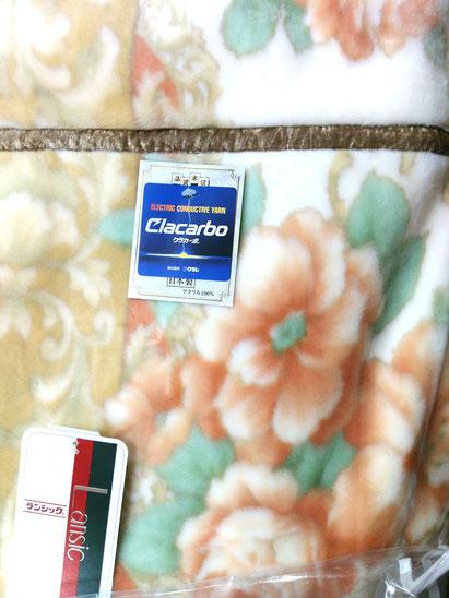 静電気防止機能付きアクリルニューマイヤー毛布