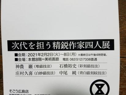 4人展のDM:晩香窯の庄村久喜が精鋭作家3人と開催したグループ展の案内状