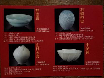 4人展のDM:晩香窯の庄村久喜がそごう広島とそごう横浜にて開催したグループ展の案内状