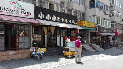 中国大連 遼寧師範大学 周辺商店街