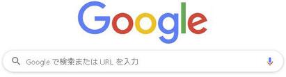 検索サイト グーグルの入力窓
