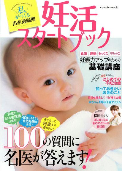 しんそう福井武生が、不妊症の方が多数訪れる施術院として紹介された妊活スタートブックの表紙です