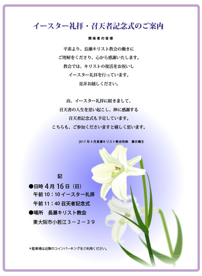 イースター礼拝・召天者記念式のご案内 長瀬キリスト教会