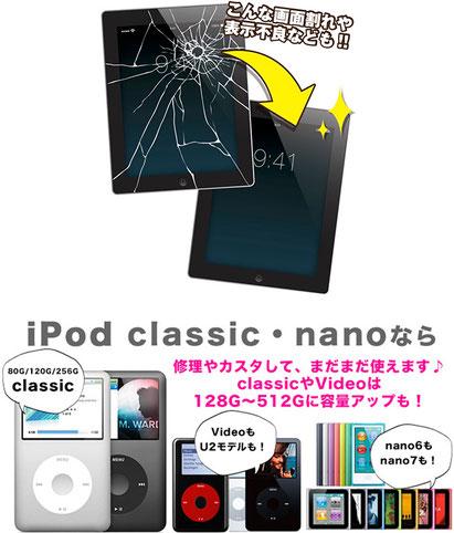 iPod Touch、iPod Nano、iPod Classicの破損や不良も即日修理