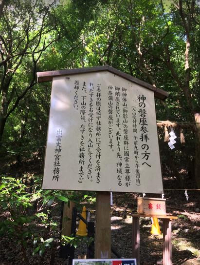 出雲大神宮(筆者撮影)
