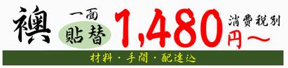 襖貼り替え税別1,480円~