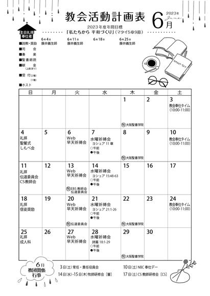 長瀬キリスト教会 教会活動計画表 ①
