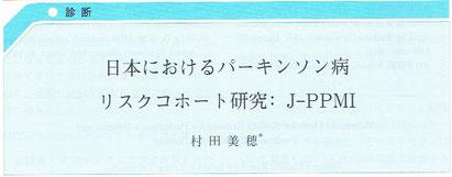 日本におけるパーキンソン病リスクコホート研究