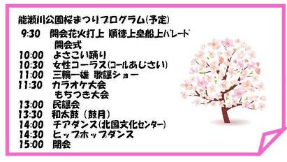 能瀬川公園桜まつり