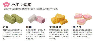 松江の銘菓(松江市観光協会のWebサイトより)