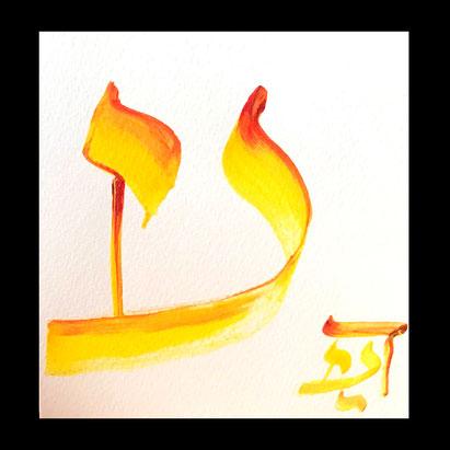 AYIN - calligraphie Patricia RUIZ-GARCIA