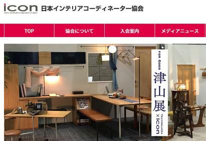 日本インテリアコーディネーター協会 公式ホームページ