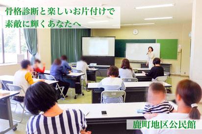◆5/22 お片付け講座 鹿町