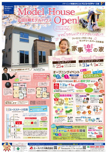 ◆小学生ママのための楽しいお片づけセミナー
