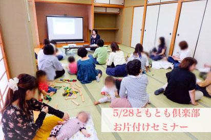◆5/28時津 ともとも倶楽部