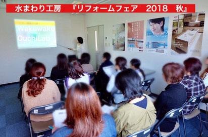 ◆11/11水まわり工房 リフォームフェア2018