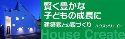 ハウスクリエイト 建築家との家づくり 賢く豊かな子どもの成長に 福島県郡山市