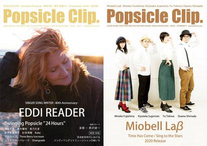 ポプシクリップ。マガジン第11号、40周年を迎えたSSWエディ・リーダーをはじめ、 Swinging Popsicle、岡城千歳、常盤ゆう、Ruka、故・黒沢健一らをピックアップ。