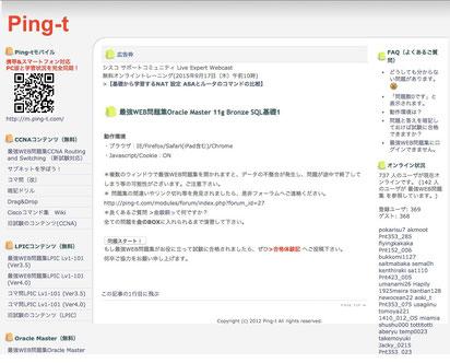 最強WEB問題集Oracle Master 11g Bronze SQL基礎1