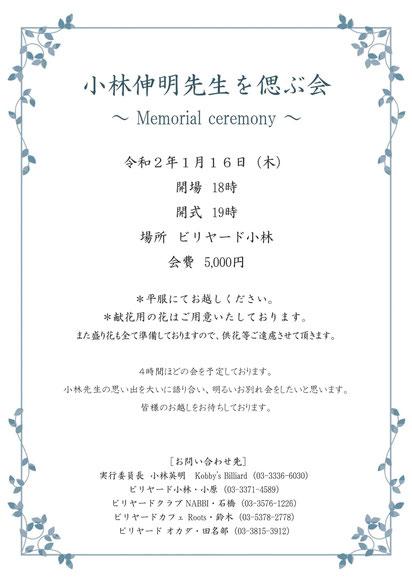 画像提供:偲ぶ会実行委員長・小林英明