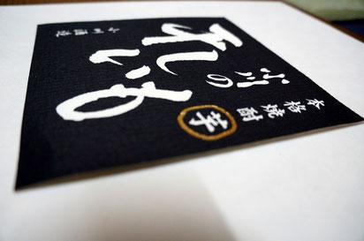機械漉きの檀紙に印刷と箔押し加工で作製した焼酎瓶用のオリジナルラベル
