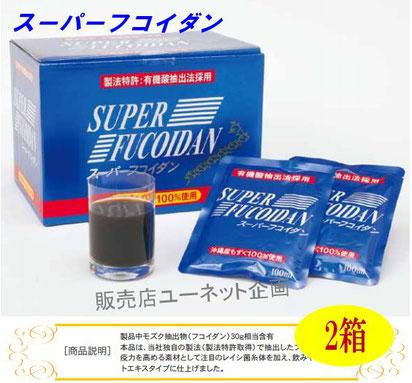 スーパーフコイダン液体タイプ30袋 x2個セット特価