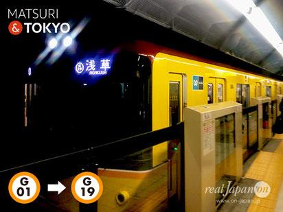 東京メトロ銀座線, TOKYOMETRO GINZA LINE SUBWAY, SHIBIYA to ASAKUSA, Tokyo tourism, 東京メトロ地下鉄, 銀座線, 東京観光,