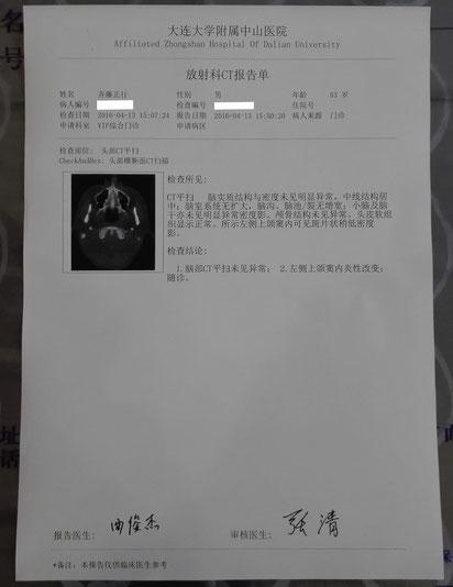 中国北京大連上海留学 海外旅行保険 検査入院事例