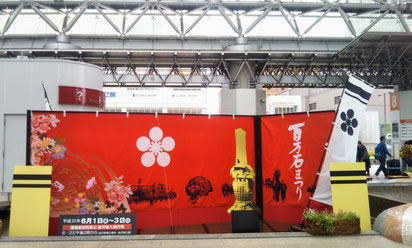 金沢駅前ドームにある百万石まつりを知らせる昇り旗と幔幕、甲冑