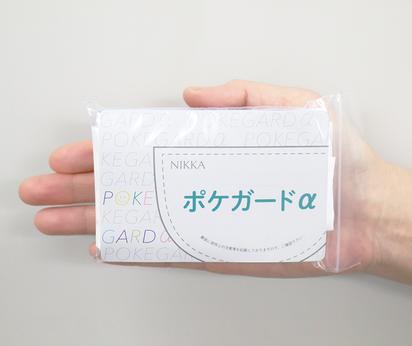 ポケガードαパッケージデザイン