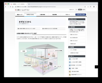 三菱電機の「三菱ルームエアコン」ページ