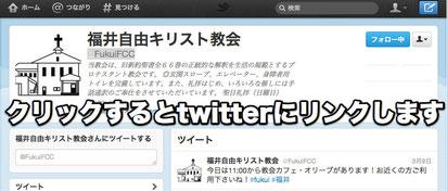 twitter@FukuiFCC 福井自由キリスト教会