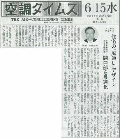 空調タイムス6月15日号