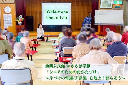 ◆12/21 シニアのためのおかたづけ 佐賀市