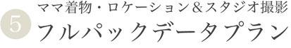 【⑤ママ着物付き・スタジオ・ロケ撮影・写真データ付きパックプラン】