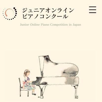 たまプラーザ 武蔵小杉 ピアノコンクール