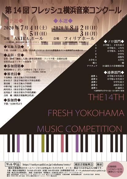 たまプラーザ 武蔵小杉 横浜 川崎 ピアノコンクール