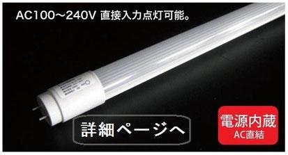LED電源工事