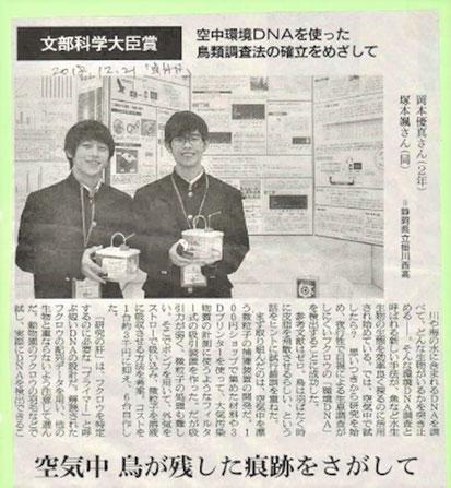 「空中環境DNA」で受賞の高校生の記事(「朝日」2018/12/21。部分)